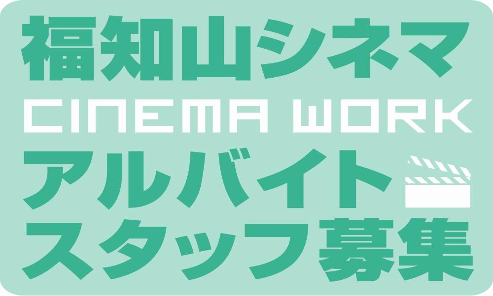福知山シネマ 劇場公式サイト