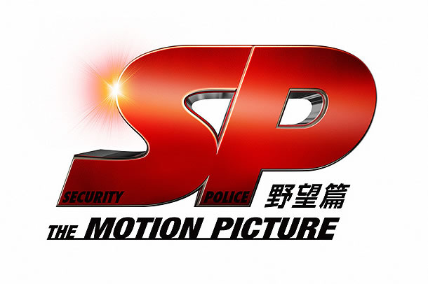 SP THE MOTION PICTURE 野望篇 ...
